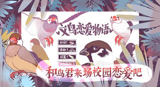文鸟恋爱物语最新版