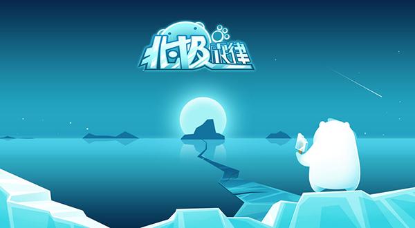 北极旋律app
