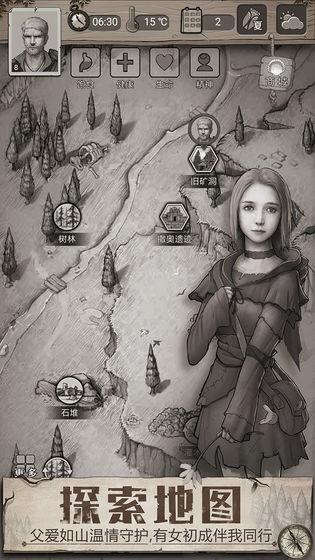 荒野日记游戏